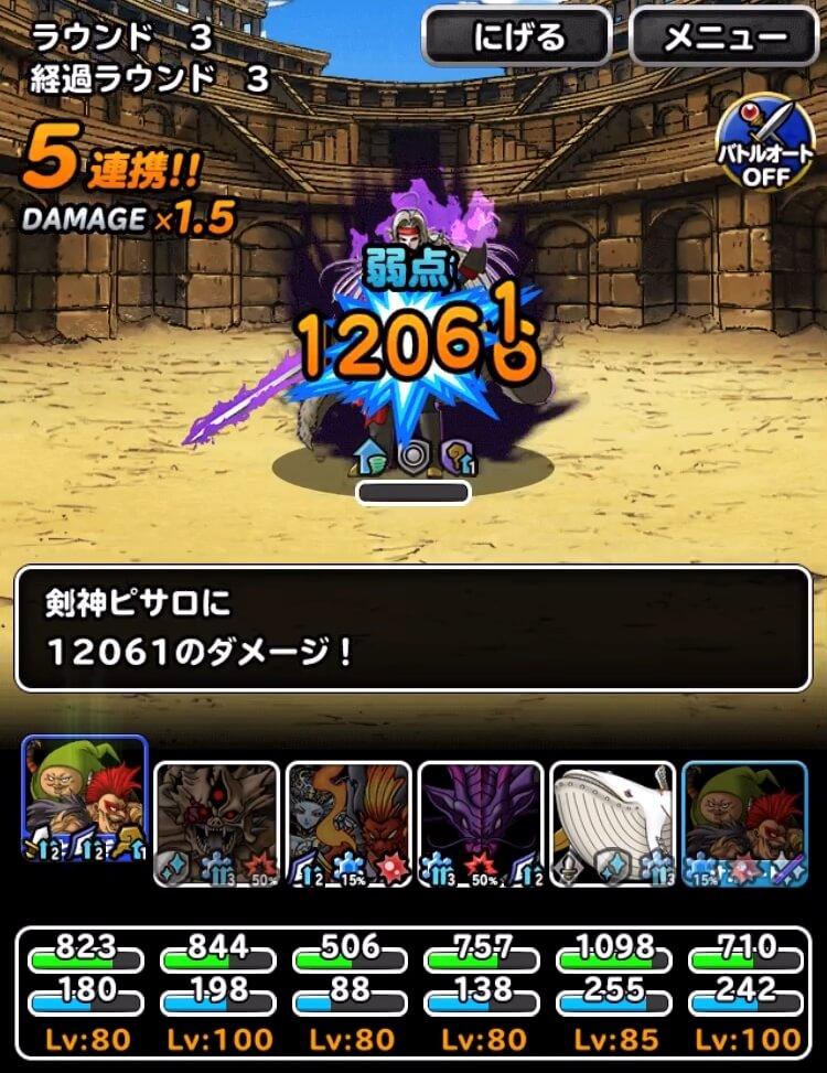 剣神ピサロ撃破
