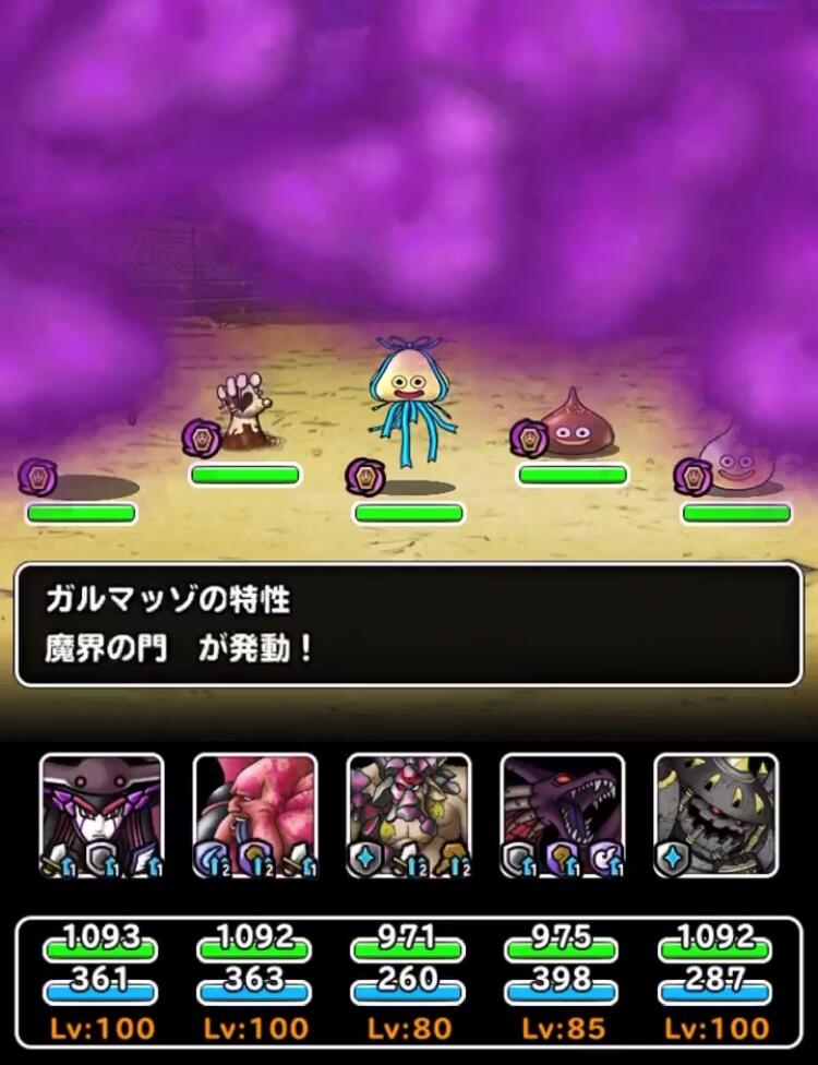 1魔界の門
