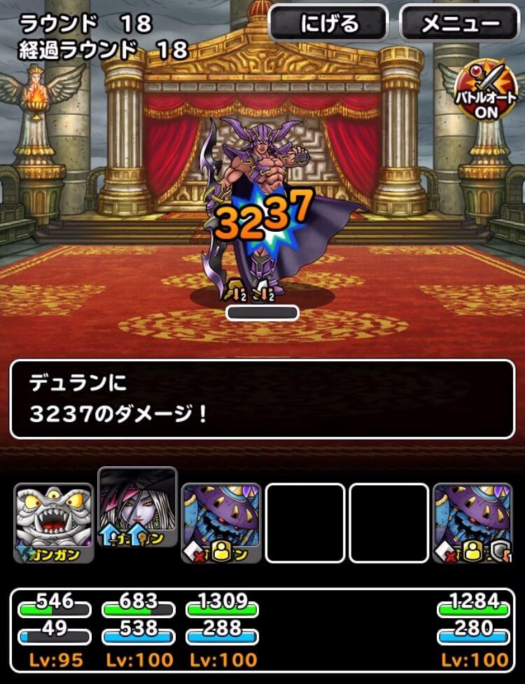 デュランチャレンジ8 ノーデス撃破