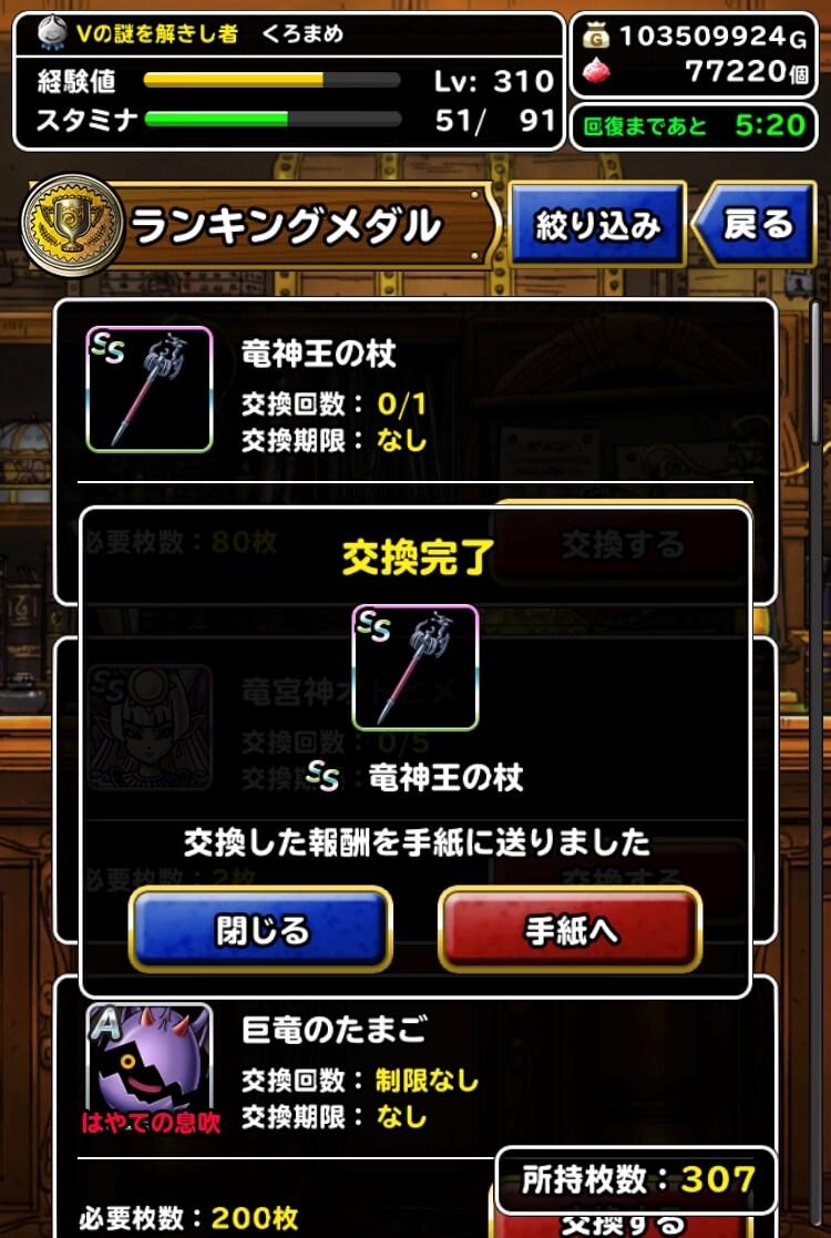 竜神王の杖