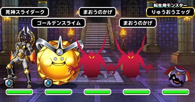 超魔王への道 襲来級 2戦目