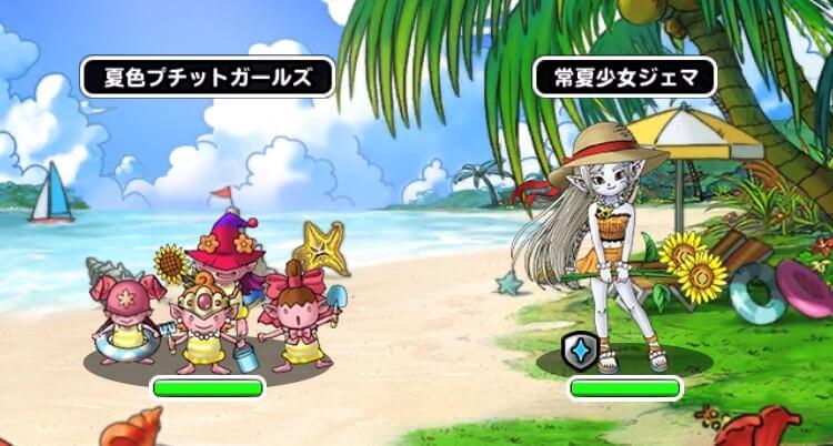 常夏の財宝島 敵パーティ2
