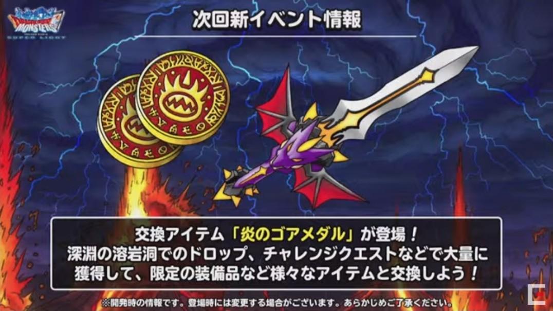 炎のゴアメダル