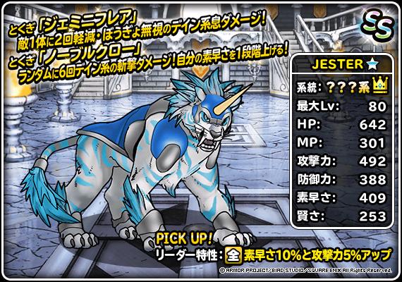 JESTER(新生転生/ランクSS)