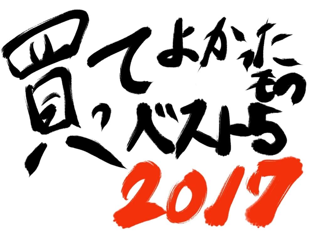 f:id:kuromameokaki:20180110234639j:plain
