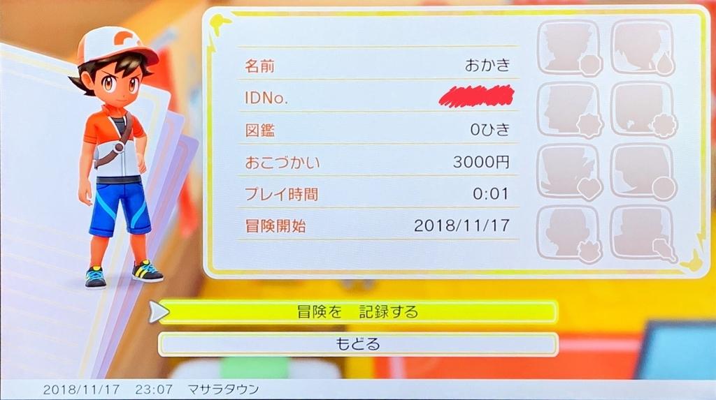 f:id:kuromameokaki:20181213221739j:plain