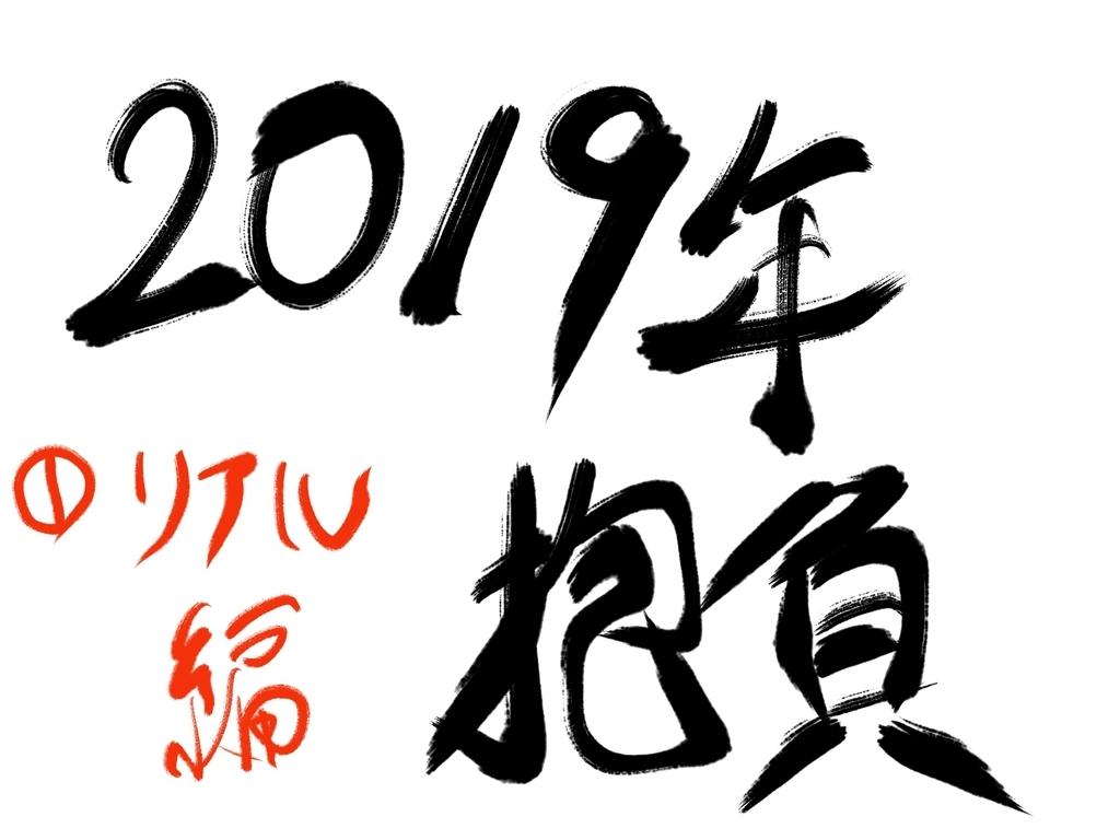 f:id:kuromameokaki:20190104132624j:plain