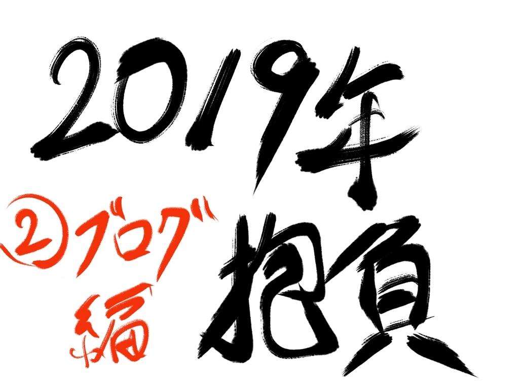 f:id:kuromameokaki:20190104134242j:plain