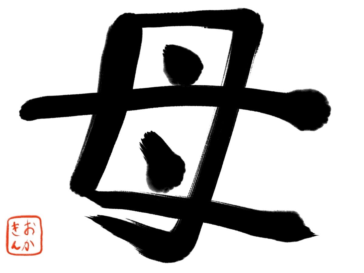 f:id:kuromameokaki:20190519213147j:plain