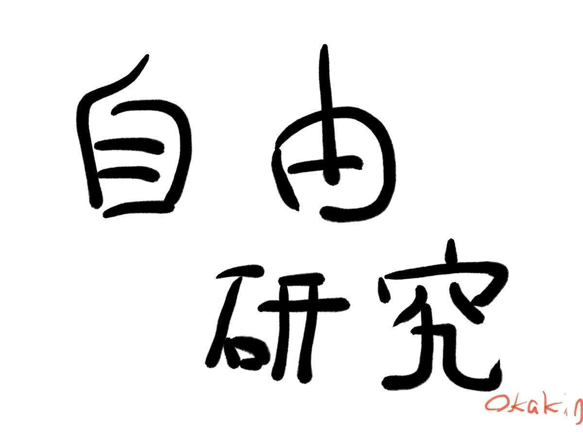 f:id:kuromameokaki:20191007223905j:plain