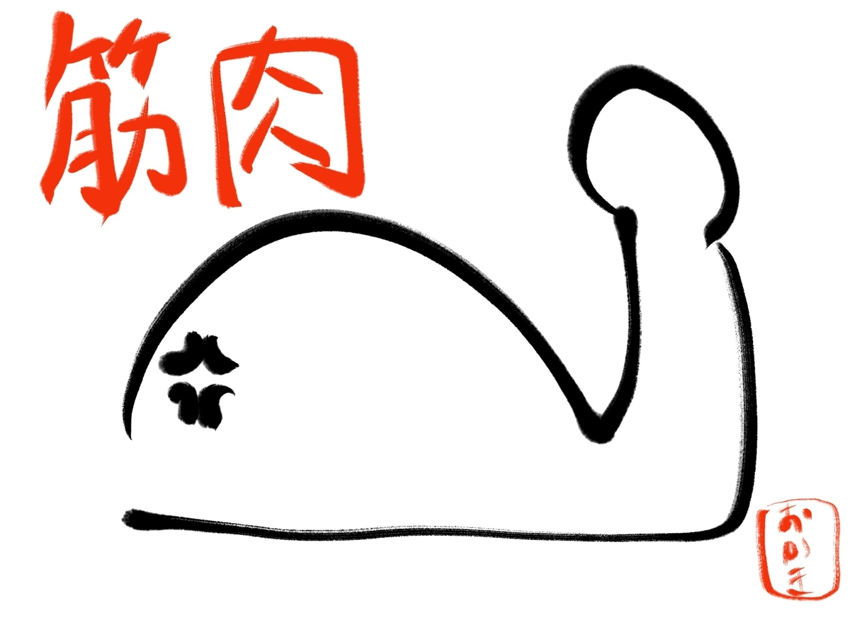 f:id:kuromameokaki:20191015222116j:plain