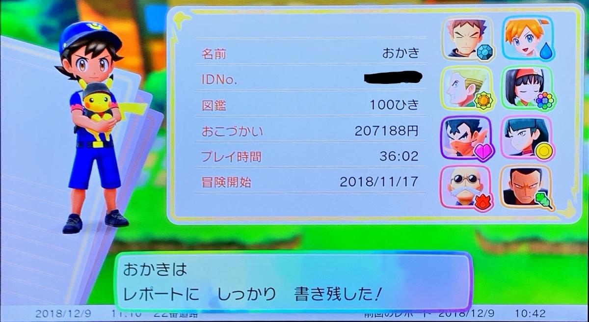 f:id:kuromameokaki:20191103162116j:plain