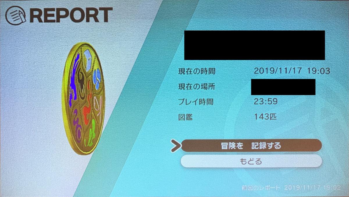 f:id:kuromameokaki:20191117231653j:plain