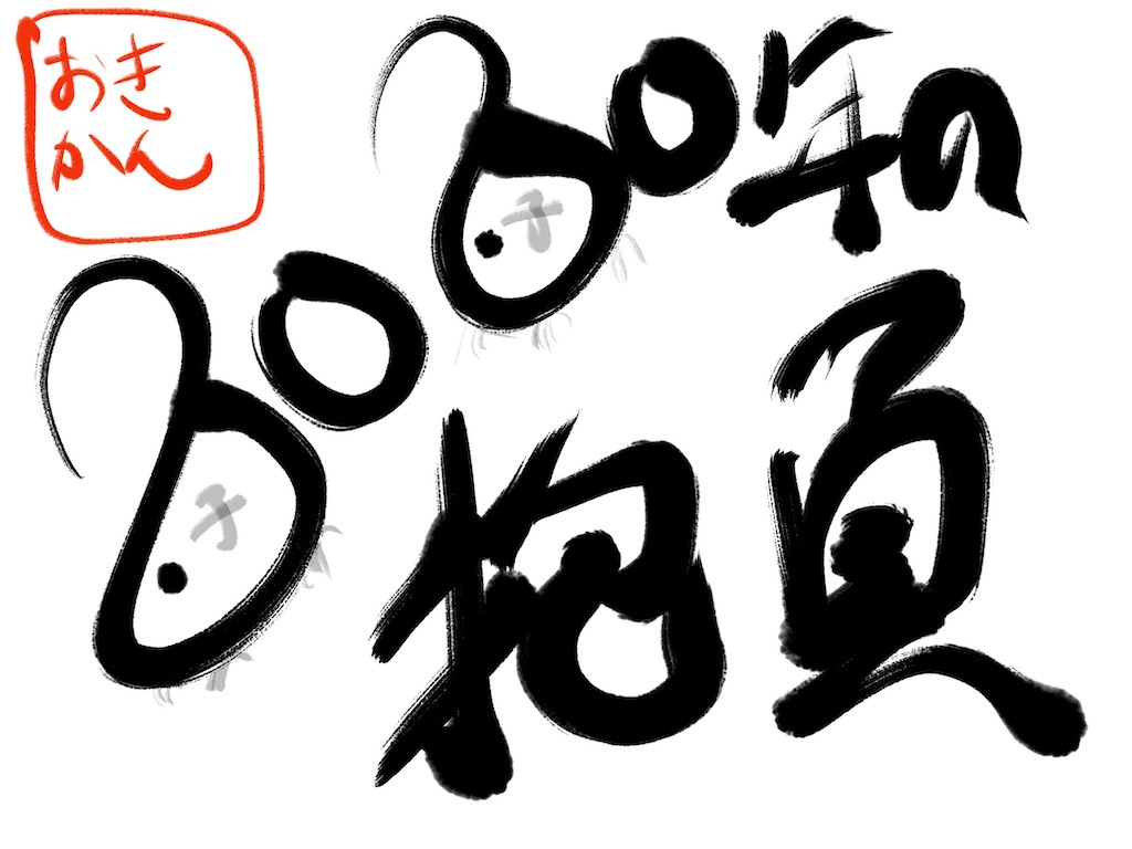 f:id:kuromameokaki:20200106222708j:image