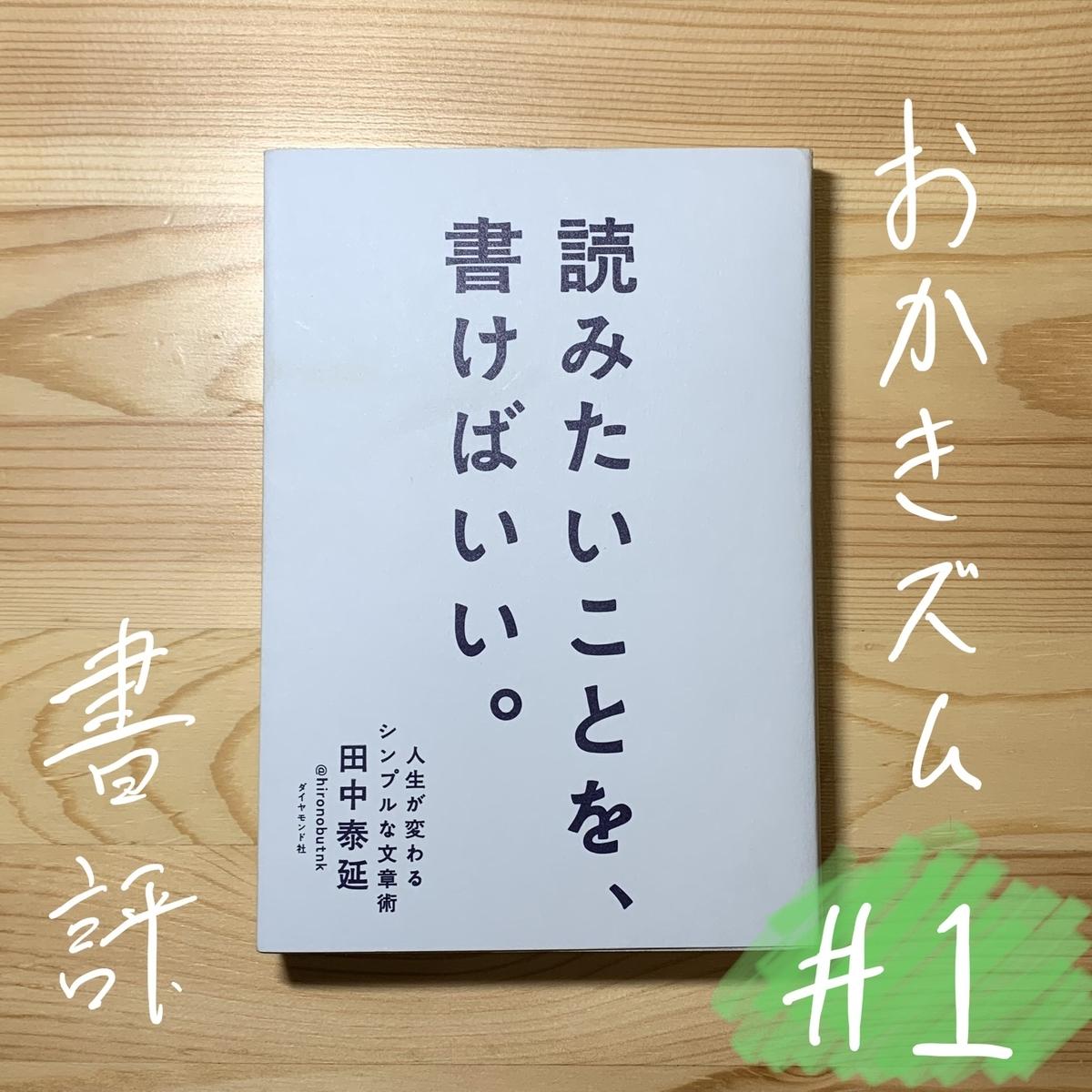 f:id:kuromameokaki:20200112160818j:plain