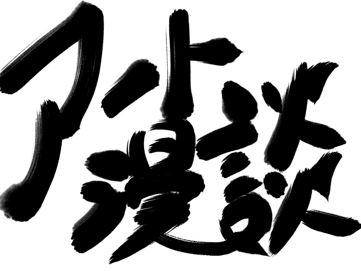 f:id:kuromameokaki:20200315223509j:plain