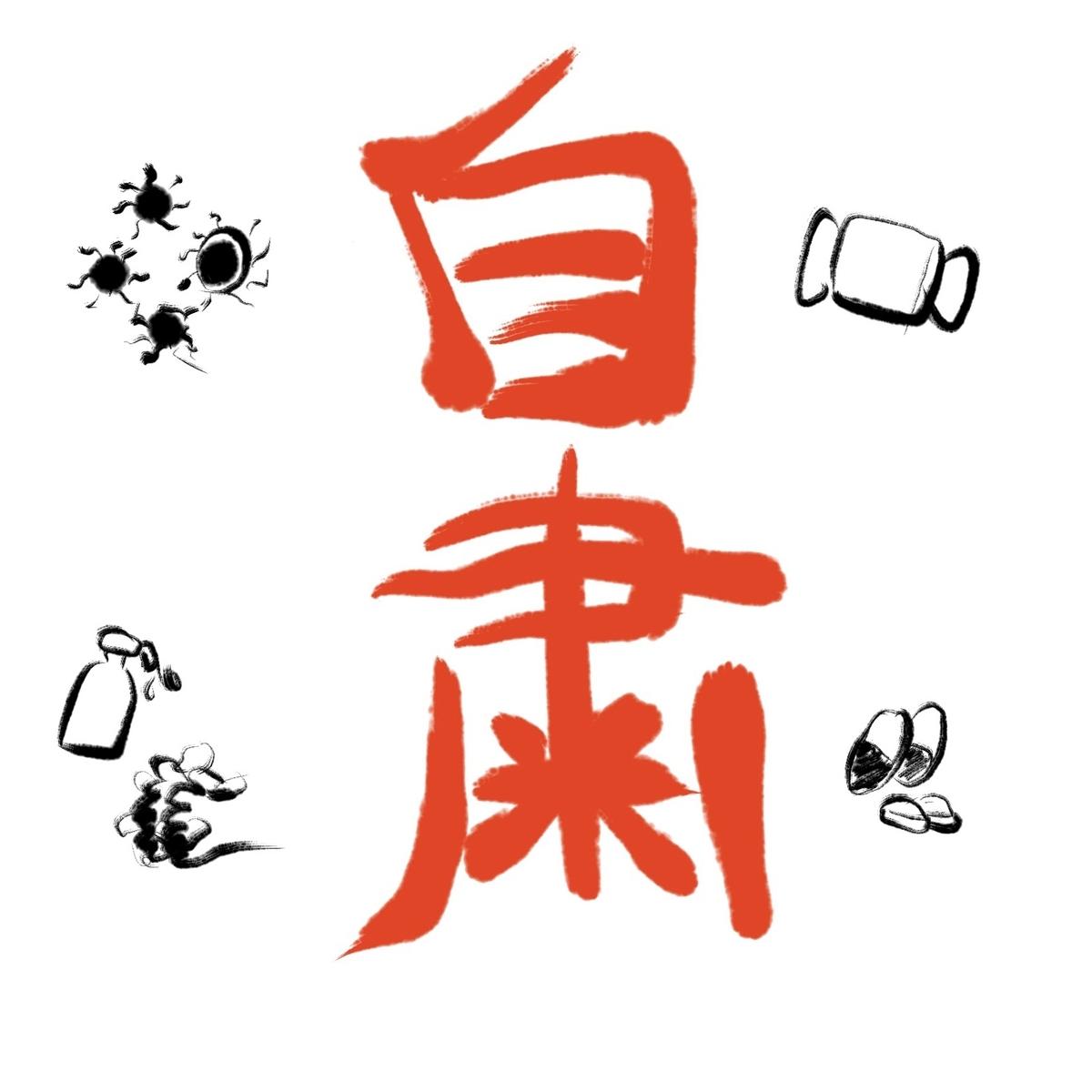 f:id:kuromameokaki:20200504083351j:plain