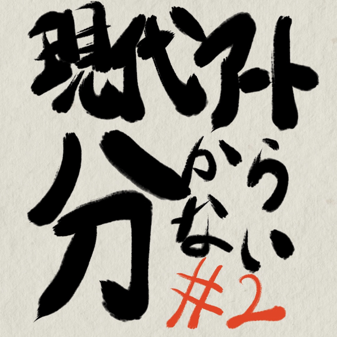 f:id:kuromameokaki:20200613101350j:plain