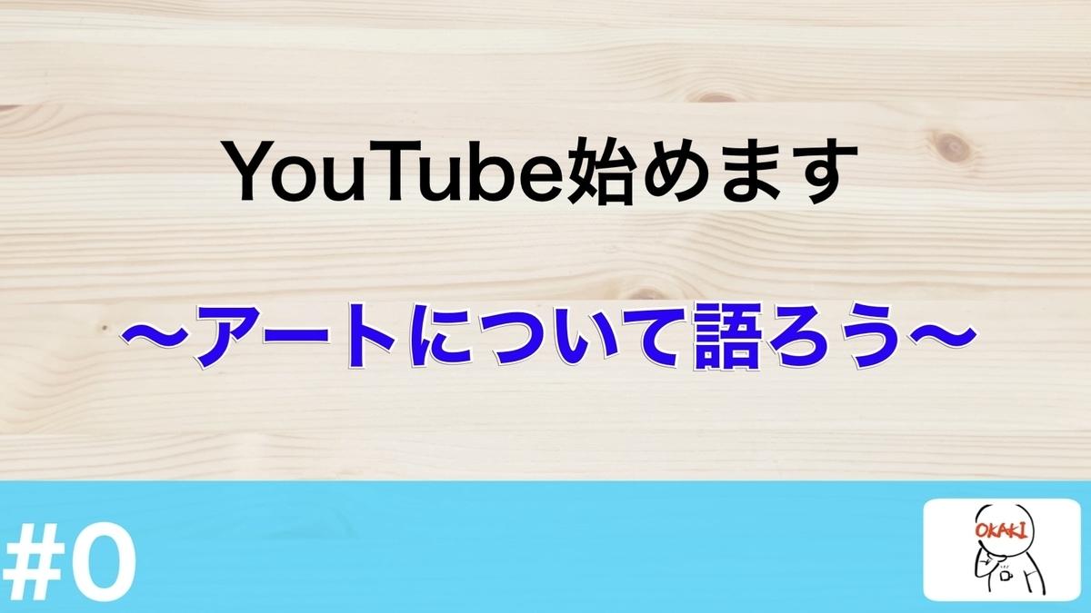 f:id:kuromameokaki:20200910195747j:plain
