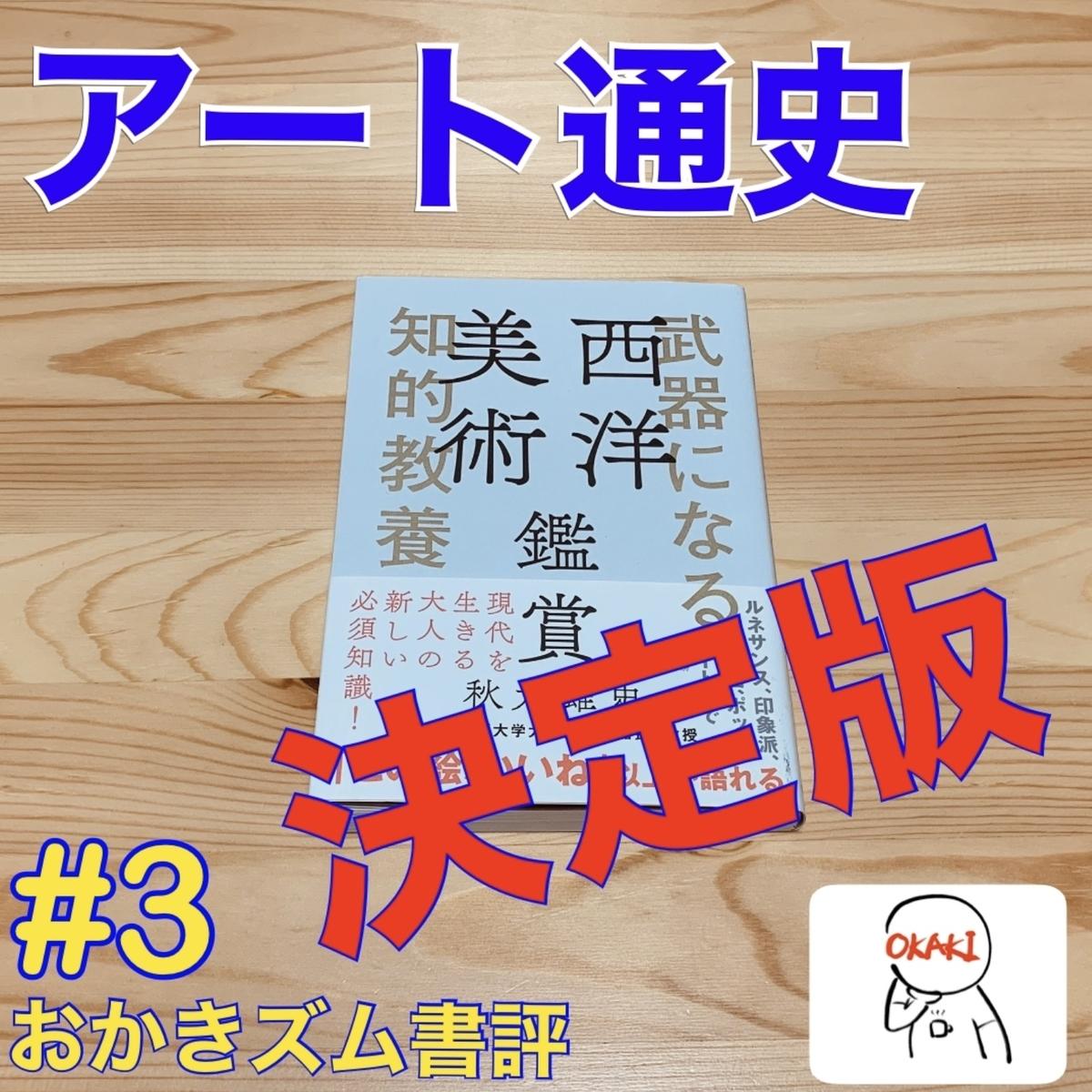 f:id:kuromameokaki:20200915210606j:plain