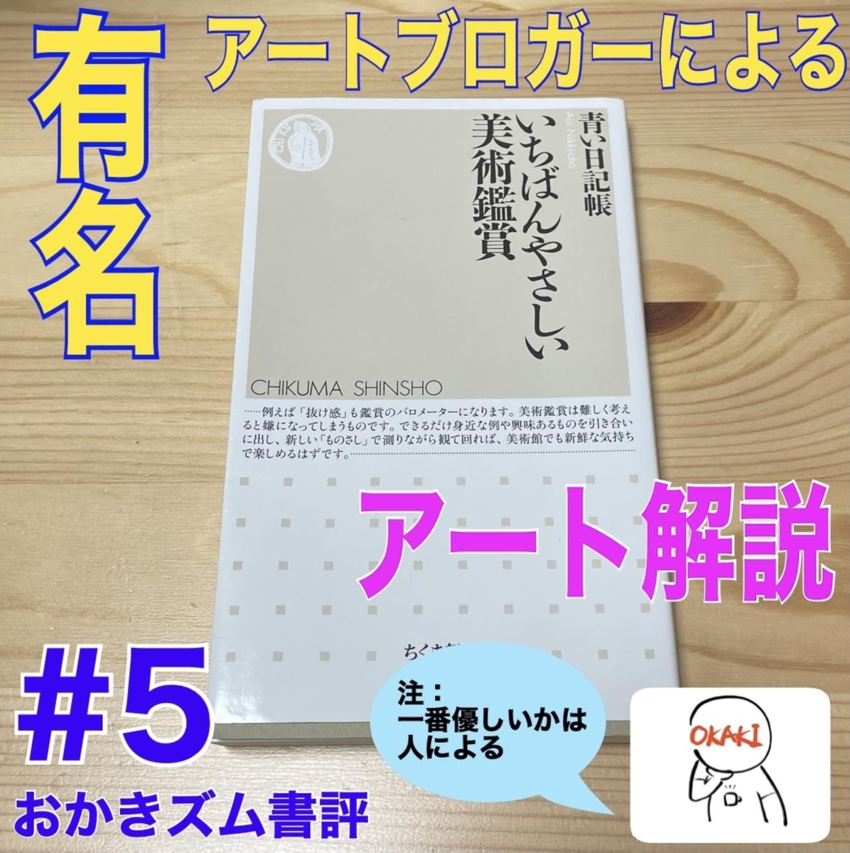 f:id:kuromameokaki:20210703160631j:plain