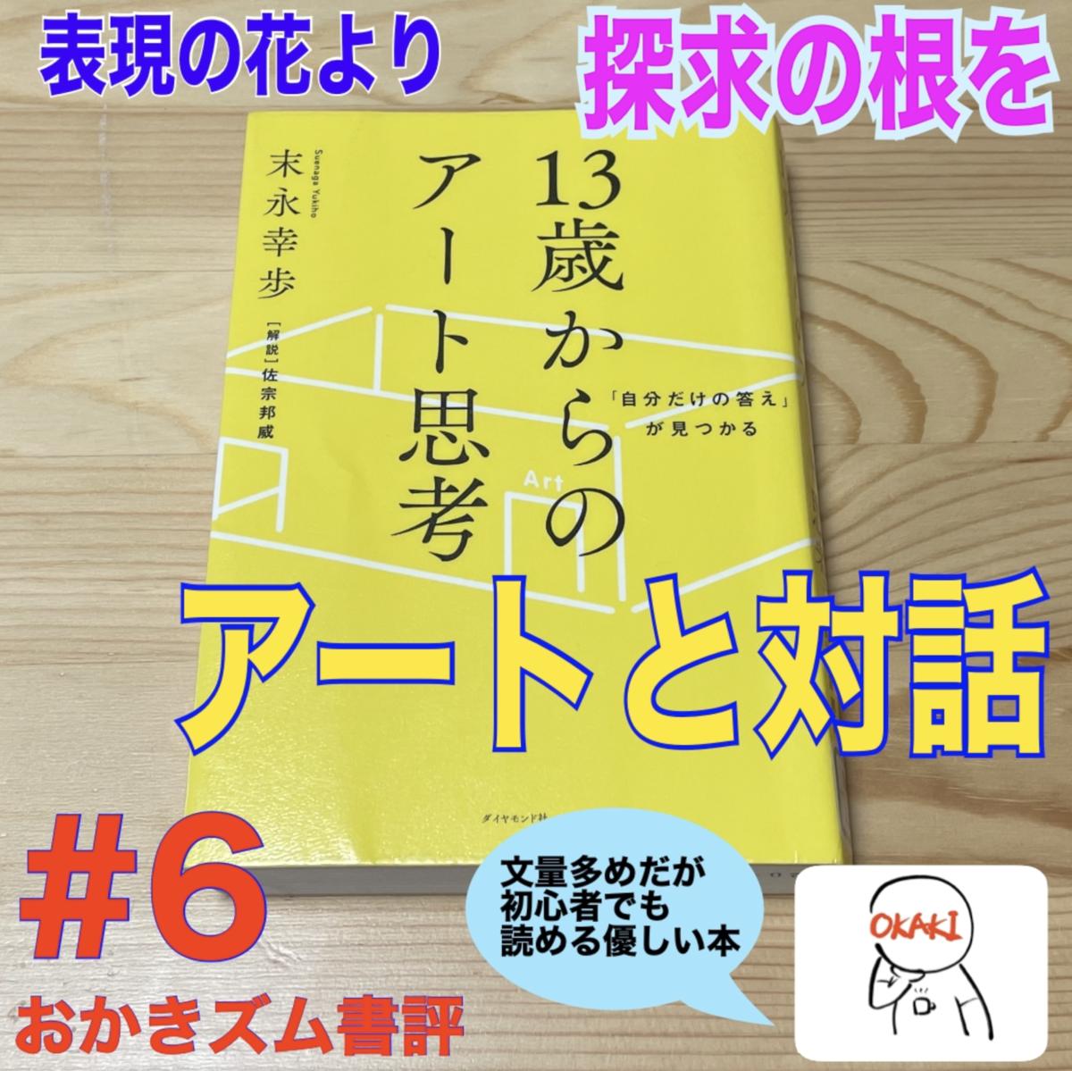 f:id:kuromameokaki:20210710110003p:plain