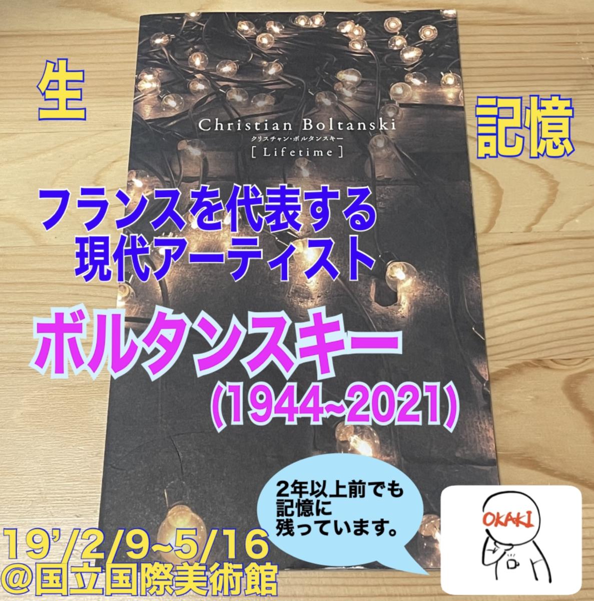 f:id:kuromameokaki:20210722101221p:plain