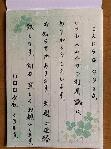 f:id:kuromaru7:20200511174526j:image