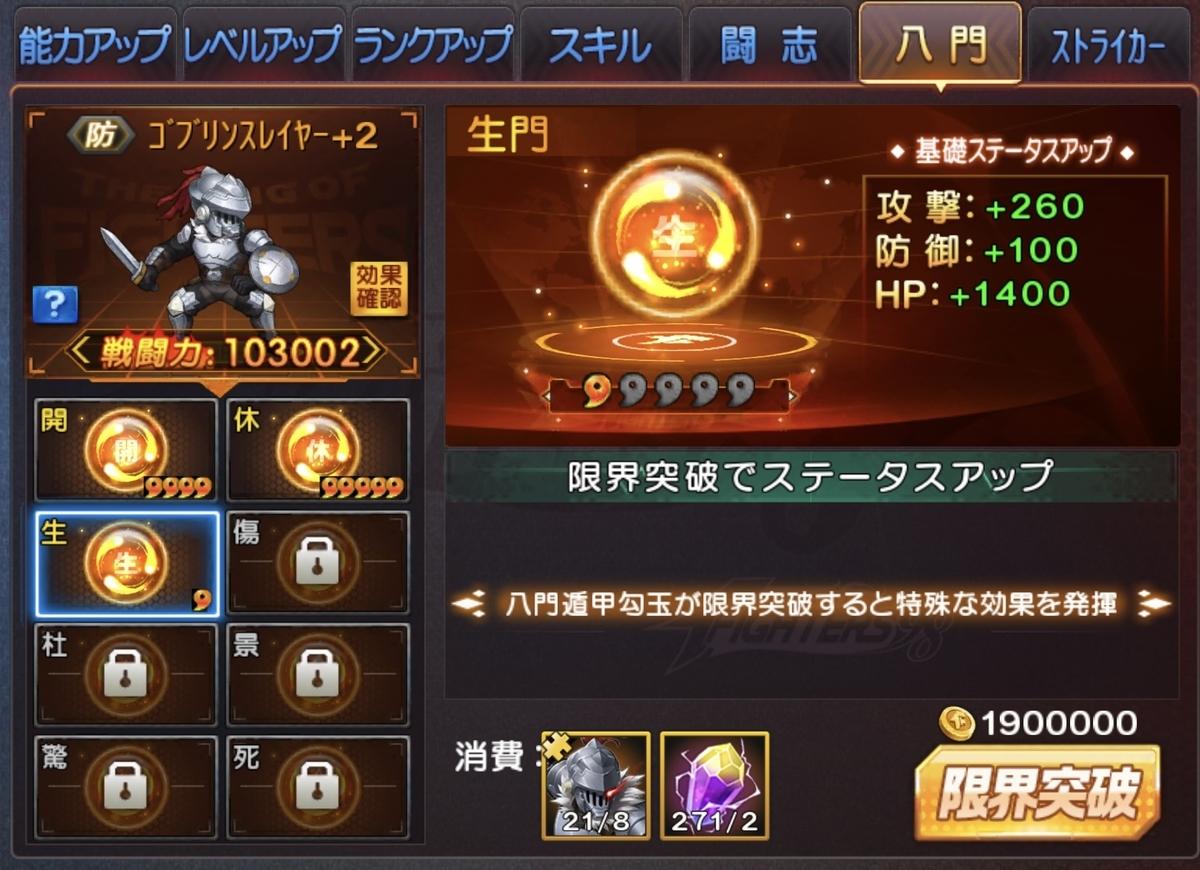 f:id:kuromasu0407:20191124111524j:plain
