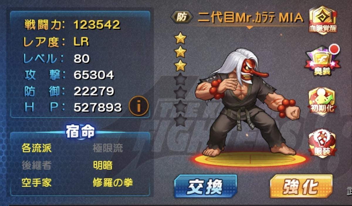 f:id:kuromasu0407:20200430215006j:plain
