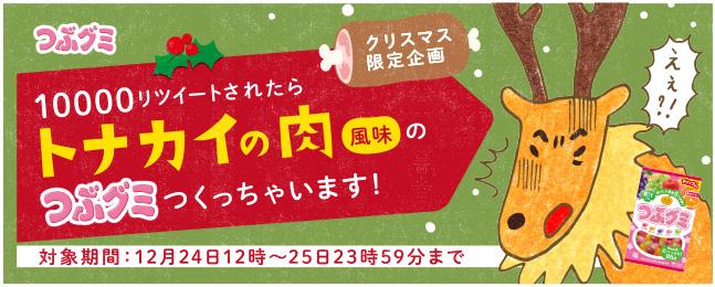 f:id:kurometi:20161225171550j:plain