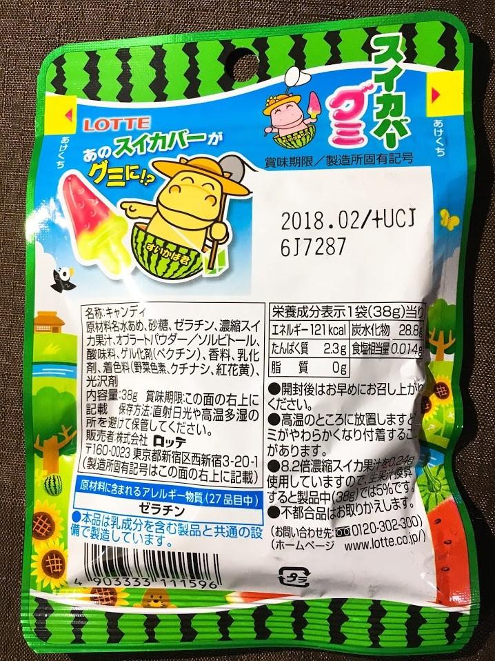 f:id:kurometi:20170712191741j:plain