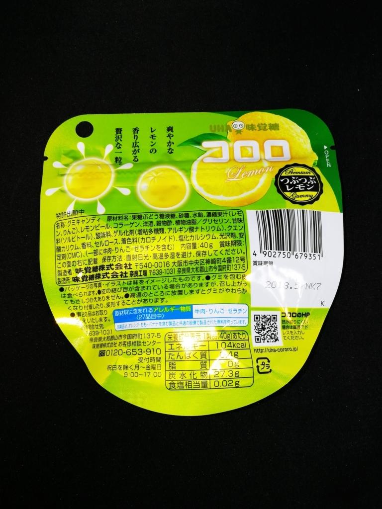 f:id:kurometi:20170915221718j:plain