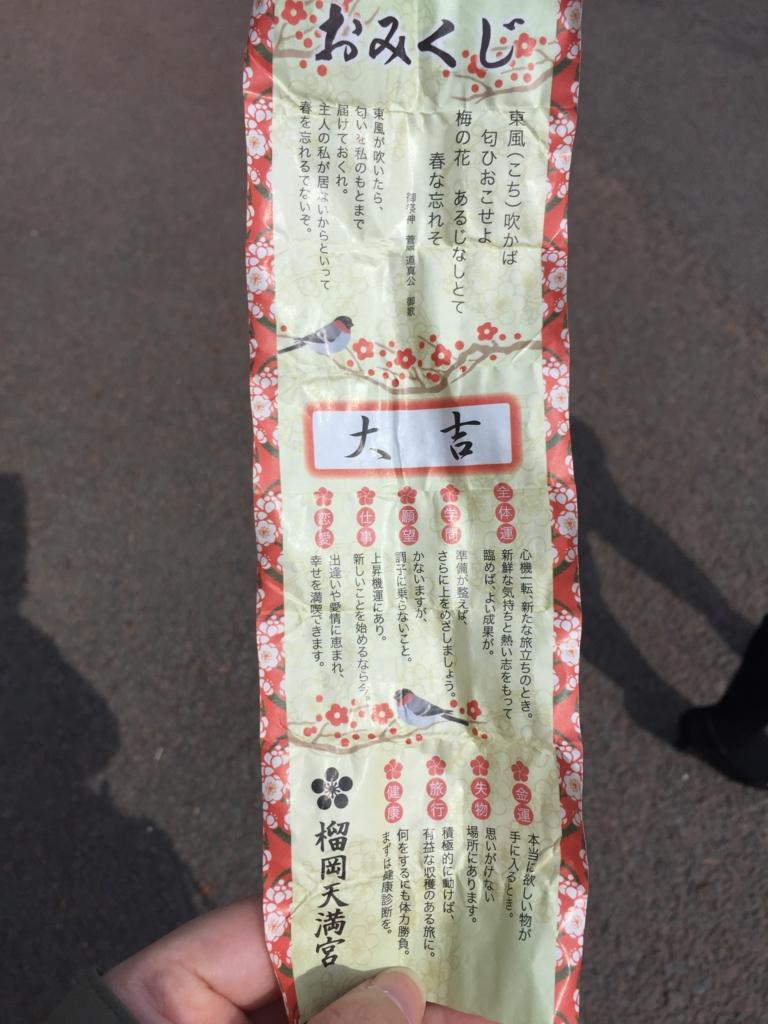 f:id:kuromido:20170304192333j:plain