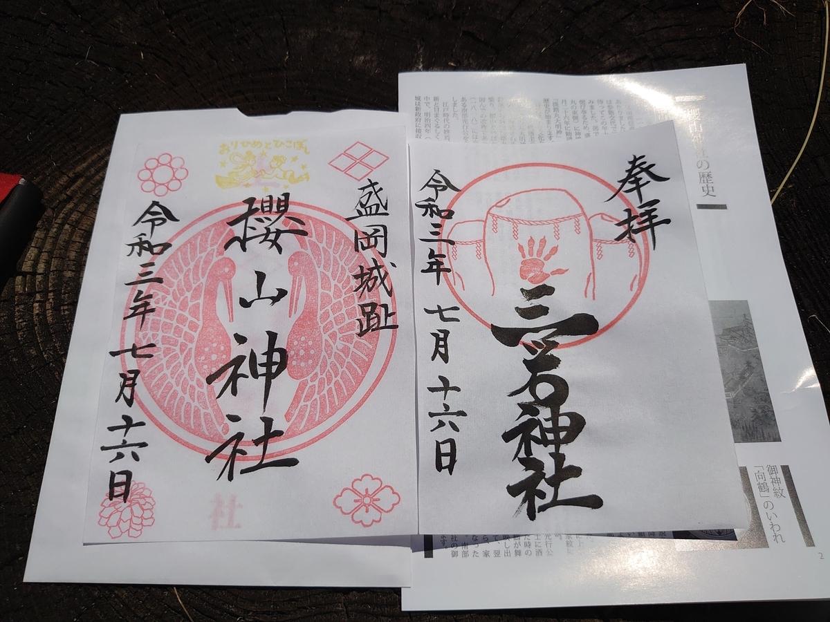 f:id:kuromitsukuromitsu:20210719145731j:plain