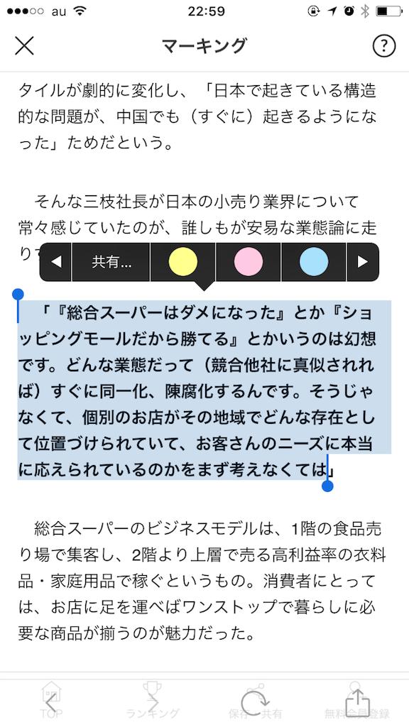 f:id:kuromitsuusagi:20170318231225p:image