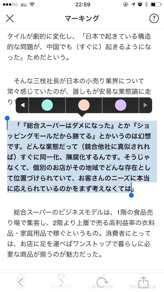 f:id:kuromitsuusagi:20170318231239p:image