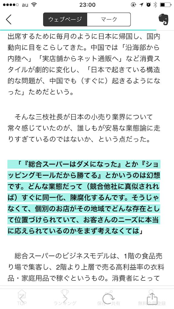 f:id:kuromitsuusagi:20170318231455p:image