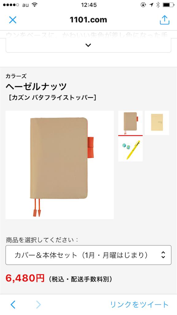 f:id:kuromitsuusagi:20170821054607p:image