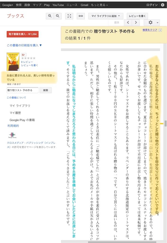 f:id:kuromitsuusagi:20171213121709j:image