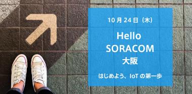 Hello SORACOM 大阪