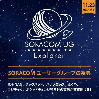 SORACOM UG Explorer