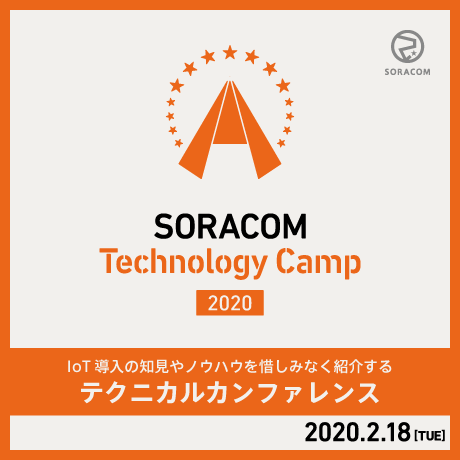 2/18(火)開催!SORACOM Technology Camp 2020