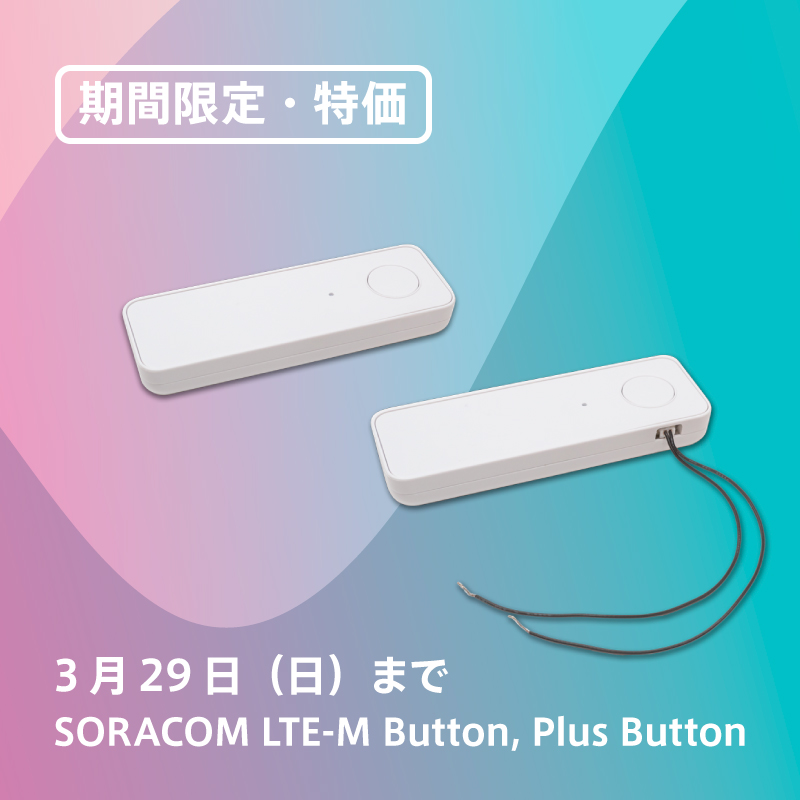 SORACOM LTE-M Button 期間限定・特価