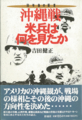 沖縄戦 米兵は何を見たか