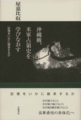 沖縄戦、米軍占領史