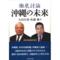 222徹底討論 沖縄の未来