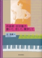 作曲家・吉田隆子 書いて、恋して、闊歩して