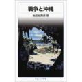 戦争と沖縄 (岩波ジュニア新書)