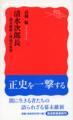 222清水次郎長―幕末維新と博徒の世界